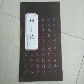 《辨字歌》(窄16开、1985年1版1印、字帖类)