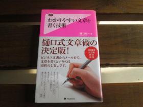 日文原版 わかりやすい文章を书く技术 (フォレスト2545新书) 樋口裕一