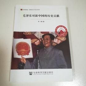 居安思危·世界社会主义小丛书:毛泽东对新中国的历史贡献