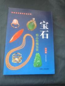 宝石 精品收藏鉴赏全彩版