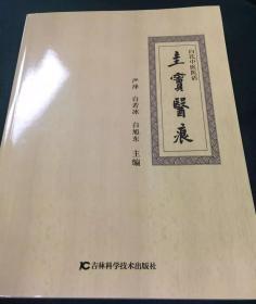 圭窦医痕:白氏中医医话  (中医本网孤本)
