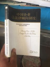 中国企业总法律顾问制度……