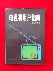 电视机用户指南