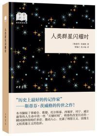 人类群星闪耀时(国民阅读经典·平装)