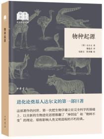 物种起源(国民阅读经典·平装)