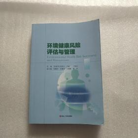 环境健康风险评估与管理