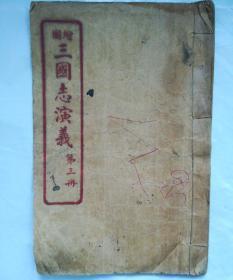 绘图三国志演义第三册 品相如图