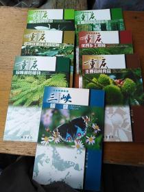 重庆林业科普丛书:(彩图)蝴蝶,主要森林食品,优良乡土树种,主要树种造林技术,珍稀濒危植物,名特优新经济林品种,常见森林昆虫