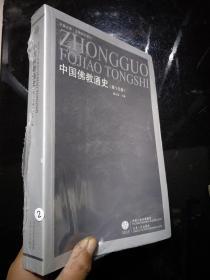 中国佛教通史(第十五卷)