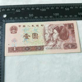 第四套人民币,壹元,一元纸币96版,流通币,旧币