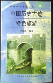 中国历史古迹特色旅游