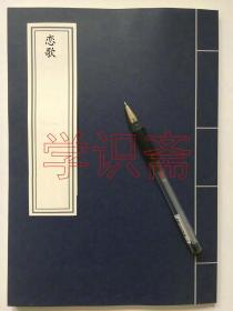 恋歌,中国近代恋歌选-丁丁-曹雪松-泰东图书局(复印本)