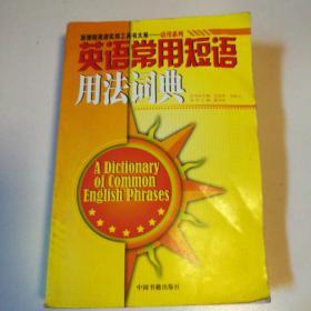 英语常用短语法词典