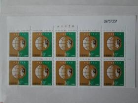 普30 环保 普通邮票 面值30分10连票带版名带编号