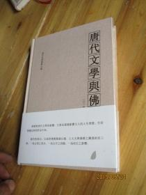 唐代文学与佛教 现代世界佛学文库品【未开封如图81号