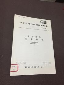中华人民共和国国家标GB1268-84 化学试剂硫氰酸钠
