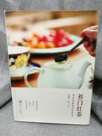 祁门红茶:茶中贵族的百年传奇