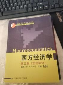 西方经济学 (第三版)宏观部分
