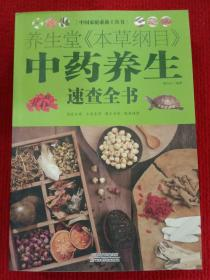 中国家庭必备工具书:养生堂本草纲目中药养生速查全书