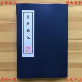 道路概况-方棣棠编-民国上海民智书局刊本(复印本)