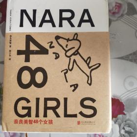 奈良美智48个女孩