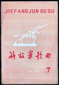 期刊-《解放军歌曲》1978年第7期