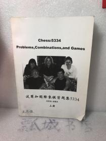 波尔加国际象棋习题集5334上册