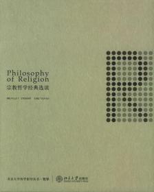 宗教哲学经典选读——北京大学西学丛书 斯图尔特(Stewart.M.),邢滔滔   9787301095720