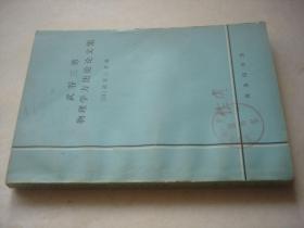 武谷三男物理学方法论论文集