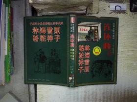 中国革命英雄谱 林海雪原 骆驼祥子 连环画 。  。。