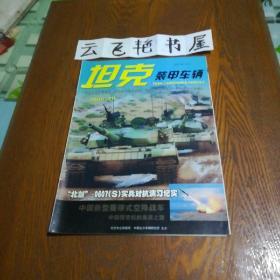 坦克装甲车辆2006年第10期