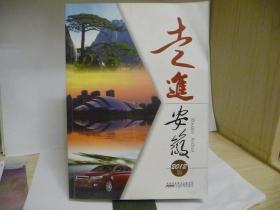 走进安徽(2012版) 16开,全彩,360页【书皮右上角有折痕】