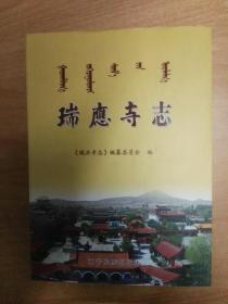 瑞应寺志(16开精装 品相如图)