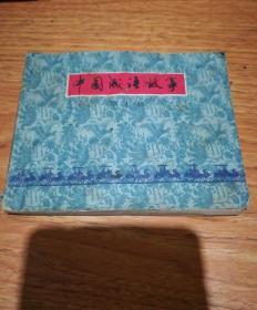 中国成语故事(第十册)