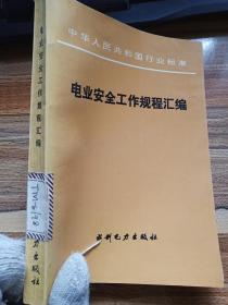 中华人民共和国行业标准.电业安全工作规程汇编