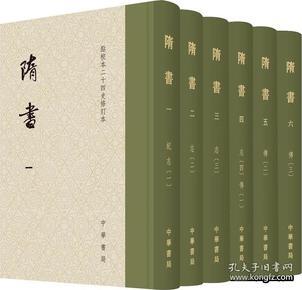 隋书(点校本二十四史修订本全6册精装)