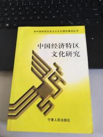 中国经济特区文化研究