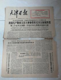 天津日报:1966.12.31,七五品。