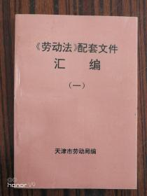 劳动法配套文件汇编(一)