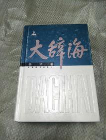 大辞海:美术卷