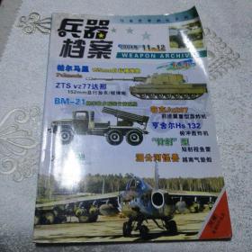 兵器档案,2004年。