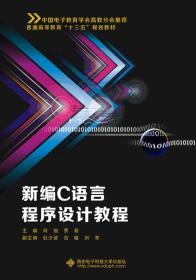 新编C语言程序设计教程