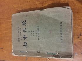 民国十九年(1930年)版老课本:初中代数(上下)