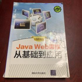 Java Web编程 从基础到应用