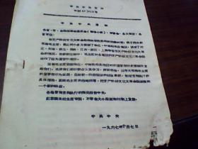 油印文件:毛主席视察华北、中南和华东地区时的重要指示