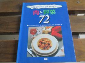 日文原版 肉と野菜72―本场イタリアのとびきりパスタ