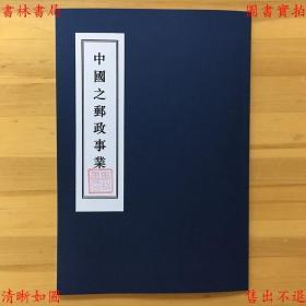 中国之邮政事业-赵曾珏著-民国商务印书馆刊本(复印本)