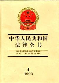 中华人民共和国法律全书 . 4 : 1993 : 增补本