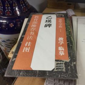 教育部推荐书法挂图:乙瑛碑