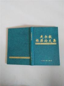 史尔毅桥梁论文集 【精装【